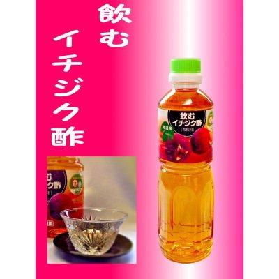 画像2: 尾道造酢 飲むイチジク酢500mL
