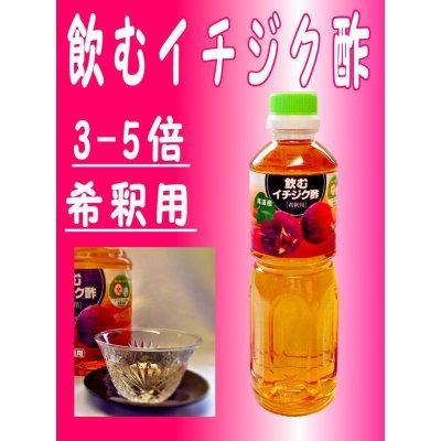 画像1: 尾道造酢 飲むイチジク酢500mL
